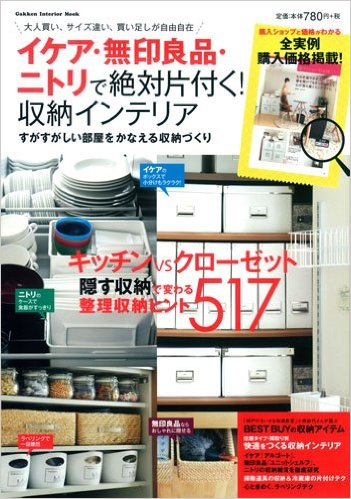 IKEA・無印良品・ニトリで絶対片付く!収納インテリア